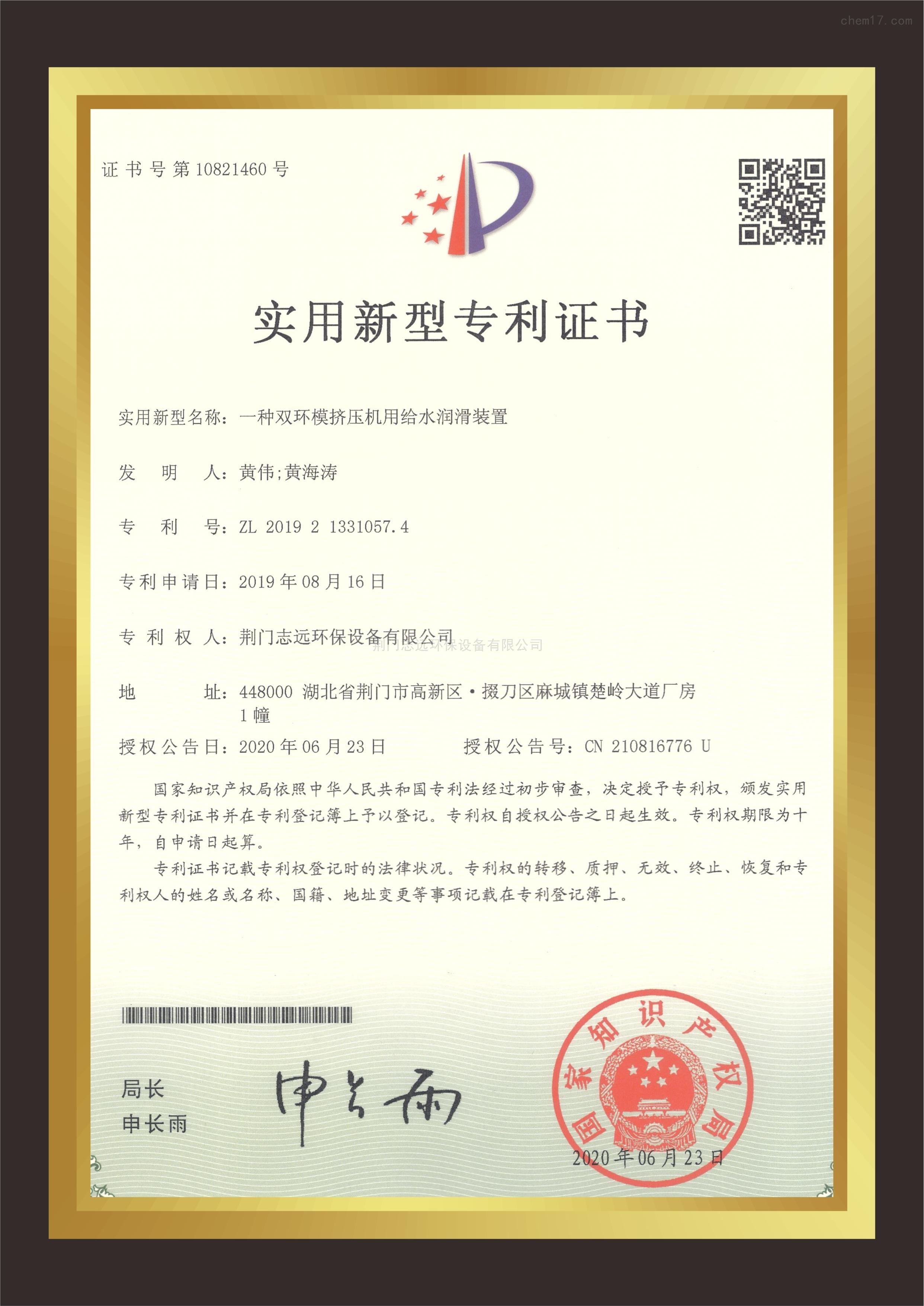 实用新型专利证书(一种双环模挤压机用给水润滑装置)