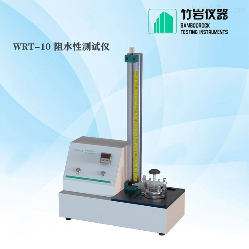 阻水性测试仪 胶带阻水性测试仪