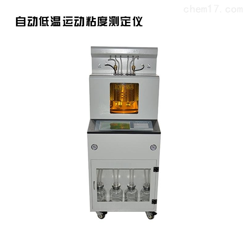 GB/T265自动低温运动粘度测定仪