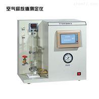 RKZ-2潤滑油空氣釋放值測定儀
