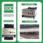 EOCRDS3T-30S施耐德EOCR电子式电动机保护继电器