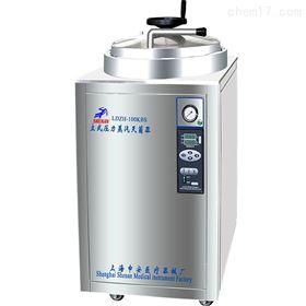 LDZH-100L150/200上海申安LDZH-系列立式高压蒸汽灭菌器