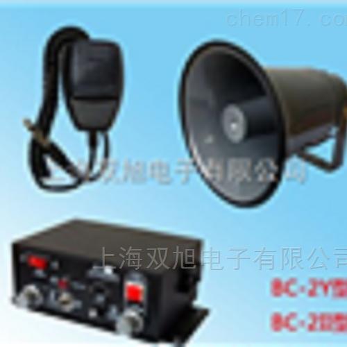 BC-2II喊话报警器