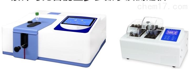 紫外可见型多参数水质测定仪