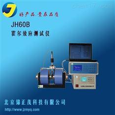 实验室半导体材料高磁场型霍尔效应测量系统