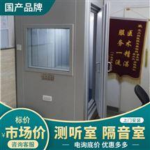 测听室 广州恒音05ZY-12 听力检查室
