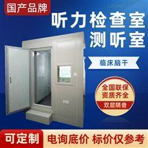 隔音室 北京中科讯达BM9082L测听室