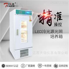 天翎智能人工氣候培養箱光照箱低溫冷光源