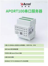 APort100-1E2S串口服务器