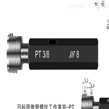 蘇州PT-日標圓錐管螺紋塞規