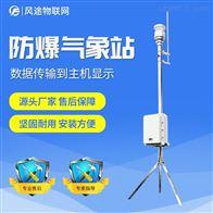 FT--FB一体化防爆气象仪