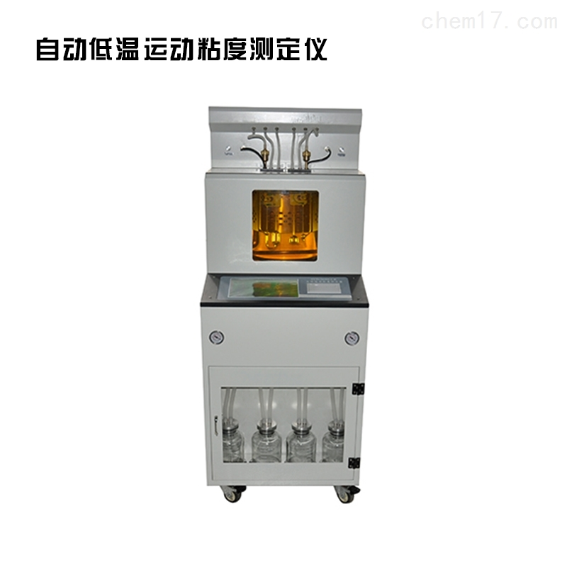 GB/T1632自动低温运动粘度测定仪