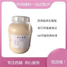 晉湘新品藥用級苯扎氯銨1瓶起有藥證