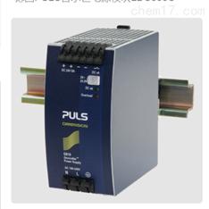 德國PULS總線電源,普爾世單相電源選型手冊