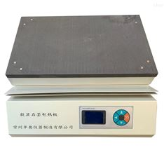 数显恒温石墨电热板生产厂家