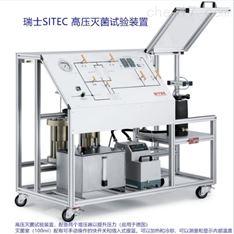 SITEC超高压灭菌器 食品药品微生物灭菌杀菌