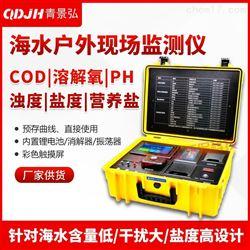 JH-HS800海水COD检测仪 便携式海水氨氮总氮测定仪