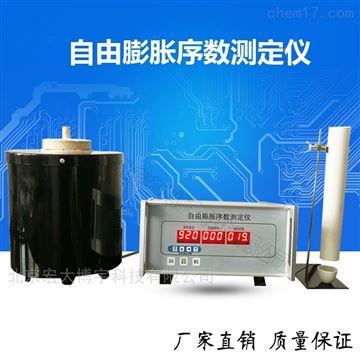 TFPZ-10自由膨胀序数测定仪升温快耗能低煤质分析仪