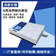 KL3000型石灰厂熟石灰氧化钙检测仪器