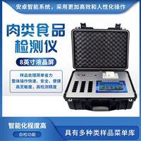JD-BR12肉类食品安全检测仪