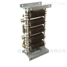 ZX2-1/0.2,ZX2-1/0.25,ZX2-1/0.33电阻器