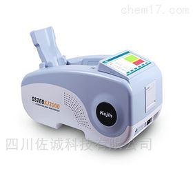 OSTEOKJ3000S/S+型超声骨密度仪