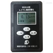 BS2010型X、γ个人剂量报警仪