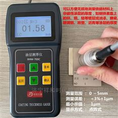XHM-700C型涂鍍層測厚儀量程5毫米
