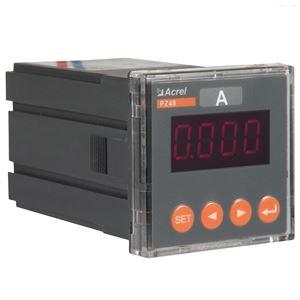 PZ48-AI安科瑞数显单相电流表