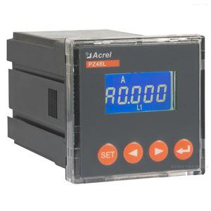 PZ48L-AI3配电柜三相电流表