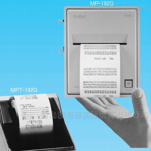 日本NADA进口打印机MP-190G / 192G