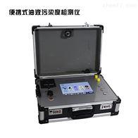 XWY-32SAE AS4059F便攜式油液污染度檢測儀