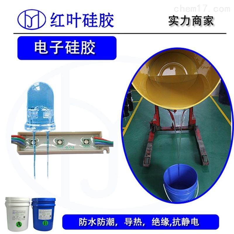 电子镇流器防水绝缘灌封胶