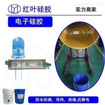 HY-210電子鎮流器防水絕緣灌封膠