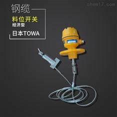 线缆式耐热400℃日本东和TOWA料位开关
