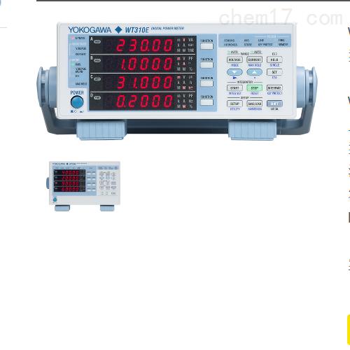 功率计WT310E-C2-H分析仪日本横河YOKOGAWA