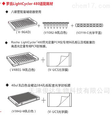VIOX V4801-M 96孔pcr板