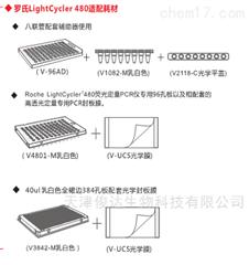 V1082-C/V1082-M/V4801-MVIOX V4801-M 96孔pcr板