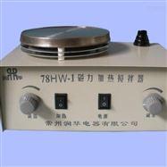78HW-1型恒温磁力搅拌器