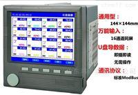 HD-3000无纸记录仪