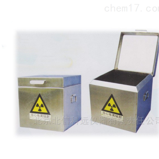 放射废物储存箱 铅箱 辐射防护箱 放射性药物储存箱 工业探伤射线防护箱