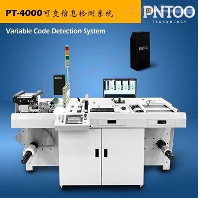 PT-4000 可变信息检测系统