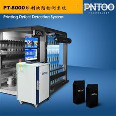 PT-8000 印刷缺陷检测系统