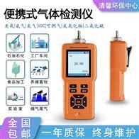 泵吸式四合一气体检测仪便携复合式探测器