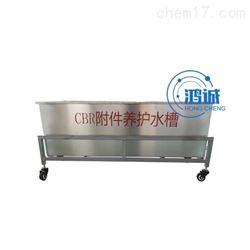 不锈钢CBR养护水槽