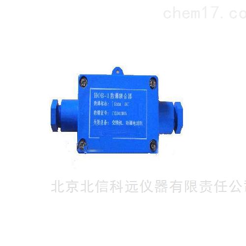 防爆耦合器(本安型IIC级)  防爆电话机耦合器