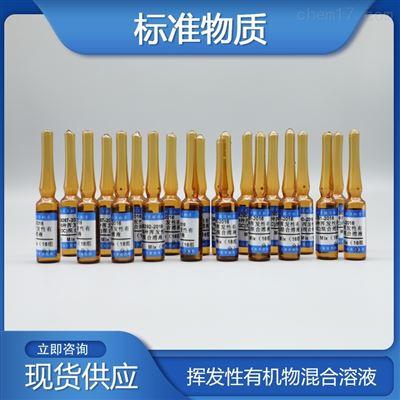 二硫化碳中9种挥发性有机物混标(TVOC)