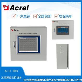 Acrel-2000T/A安科瑞无线测温采集设备实时监测超温告警