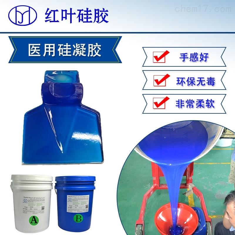 电子防水超柔软蓝色果冻胶