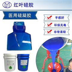 HY-94电子防水超柔软蓝色果冻胶